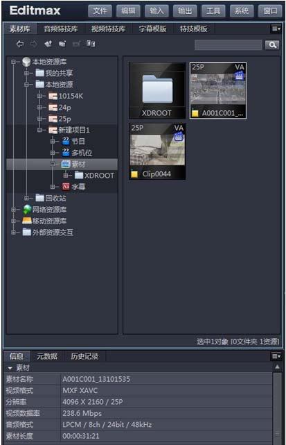 SONY XAVC编码在多种非编平台上的工作流程(图文详解)
