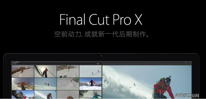 苹果非编Final Cut Pro X 词汇表大全