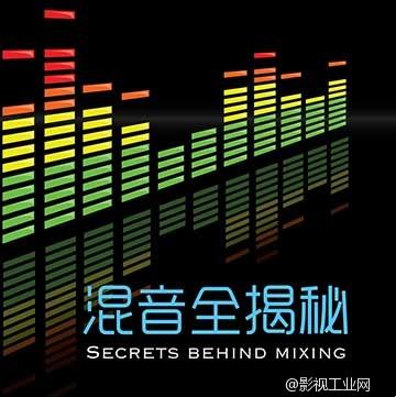声音制作公开课《混音全揭秘》01 音乐的听觉