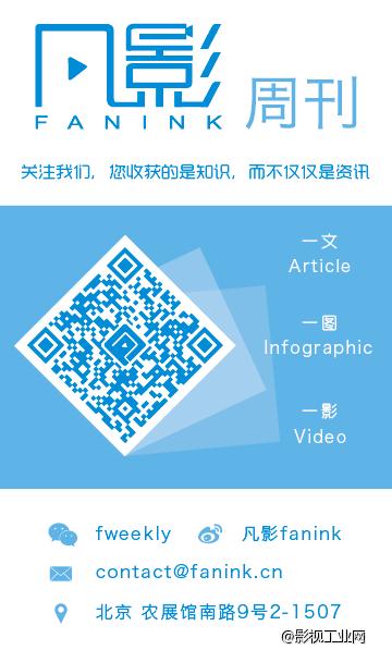 凡影周刊NO.4-【一影】-预告片的发展史