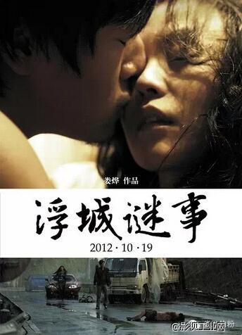 【娄烨·访谈】搜狐娱乐专访娄烨:出轨的男人痛苦但有乐趣- 影视工业网鄧肯