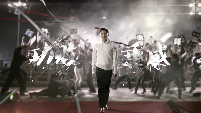 《我是歌手》宣传片幕后:救了《我是歌手》总决赛的那三分钟是如何做的?专访80后视觉系女导演彭宥纶与她的团队引力太空