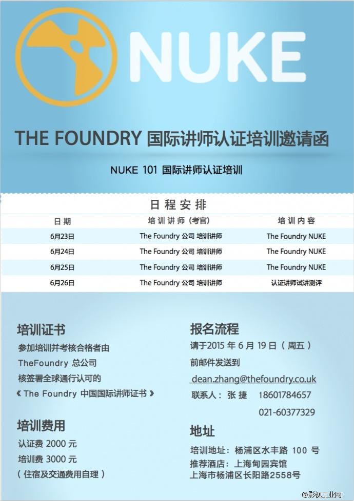 the foundry 101国际讲师认证培训邀请函