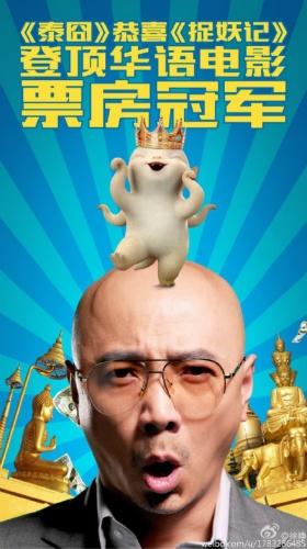 《捉妖记》超《泰囧》票房纪录,成华语片票房新冠军