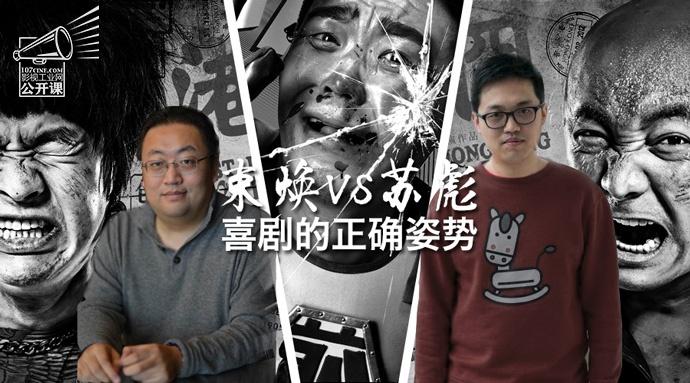 [影视工业网公开课] 喜剧的正确姿势:《泰囧》《港囧》编剧 束焕 vs 《煎饼侠》编剧 苏彪