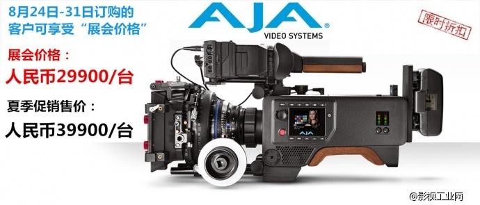 """优惠不只在""""前夜""""---AJA CION 4K摄影机惊爆价:29900元"""