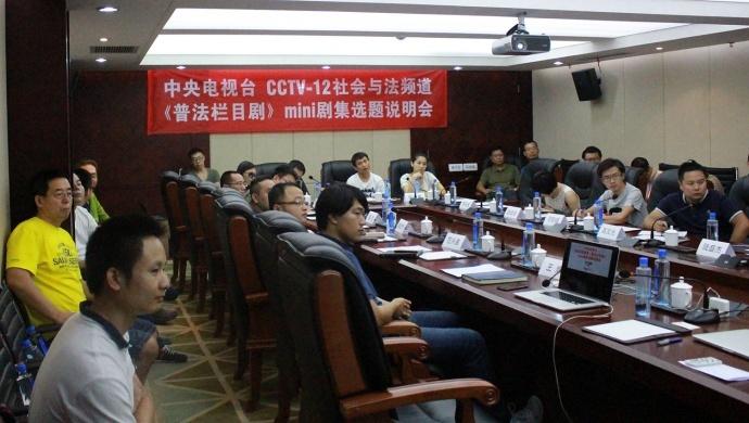 影视工业网 中央电视台社会与法频道《普法栏目剧》mini剧集选题说明会在京召开