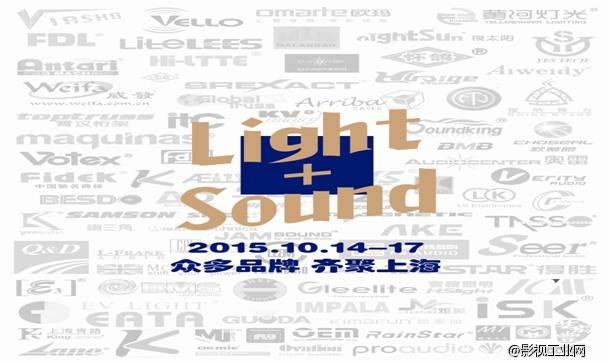上海国际专业灯光音响展10月荣耀回归——大牌、精品、名师一个都不少