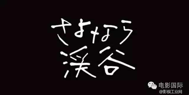 大森立嗣(tatsushi ohmori )《再见溪谷》