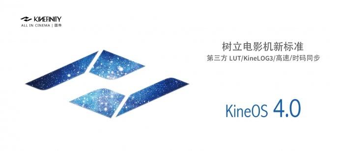 树立新标杆 新固件KineOS4.0如期发布