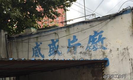 广告制作业的航空母舰·走进上海威盛片场