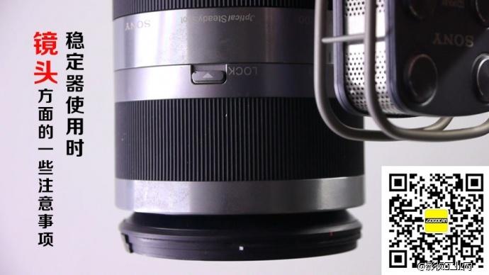 稳定器使用时镜头方面的一些注意事项