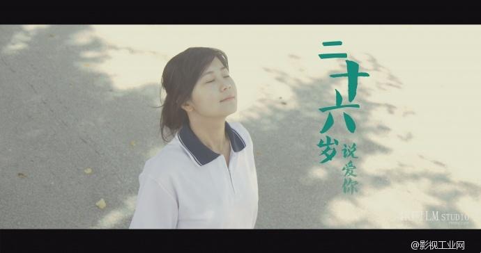 【映像4K·松下视频大赛】二十六岁-说爱你 爱情微电影