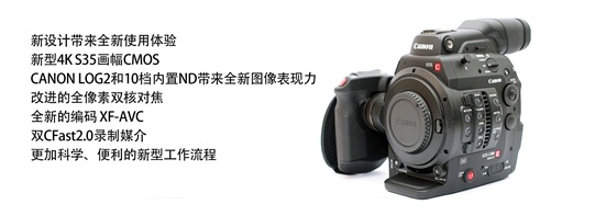 全面革命,EOS C300 Mark II进化记
