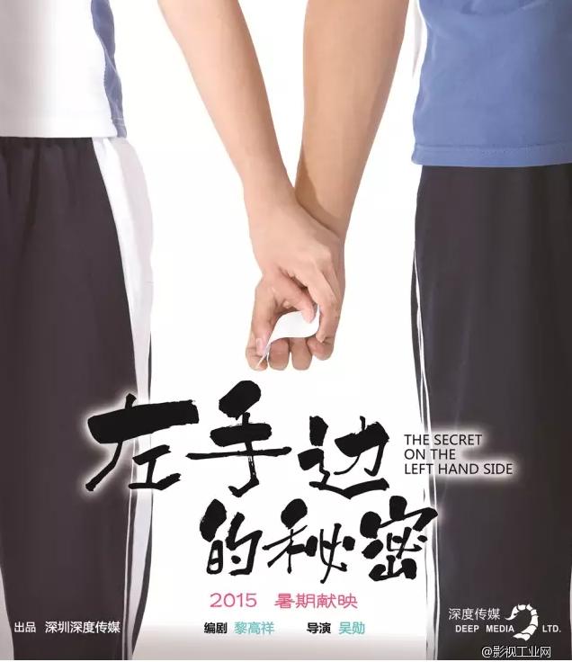 校园微电影《左手边的秘密》首映礼9月在深引爆!终极预告片强势来袭~