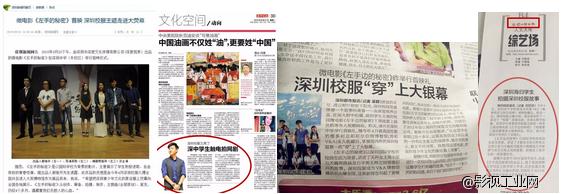 """深圳校服第一次""""穿""""上了大银幕!各大主流媒体争相报道"""