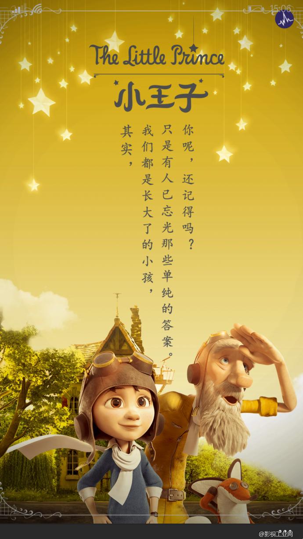 《小王子》:情怀的背后,是一场品牌的集体狂欢