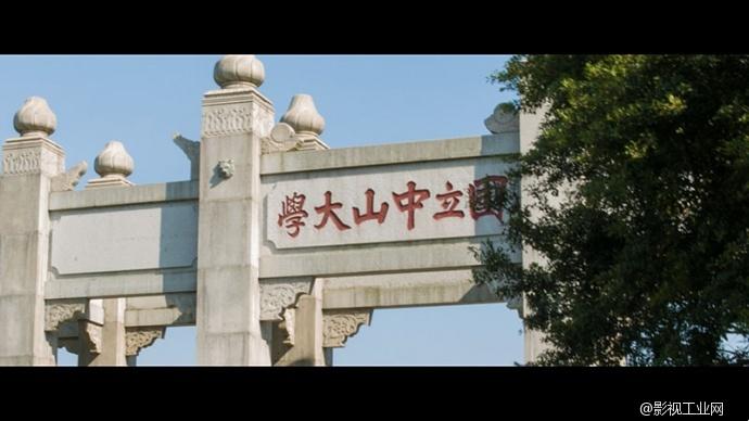 GogoCAM+BMCC《中大掠影》微纪录:中山大学