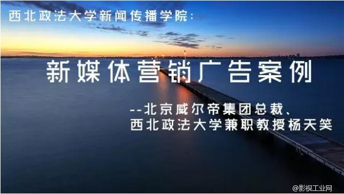 """杨天笑西北政法大学授课-定义得""""粉丝""""者得天下!"""
