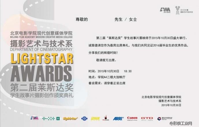 一封来自北京电影学院的邀请函
