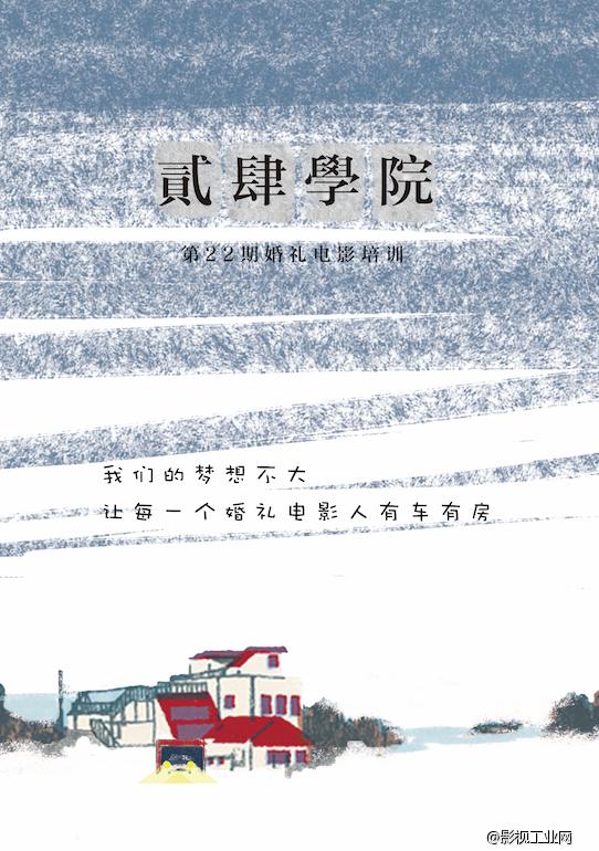 贰肆学院最新一期婚礼电影培训招生啦!11月16日-22日