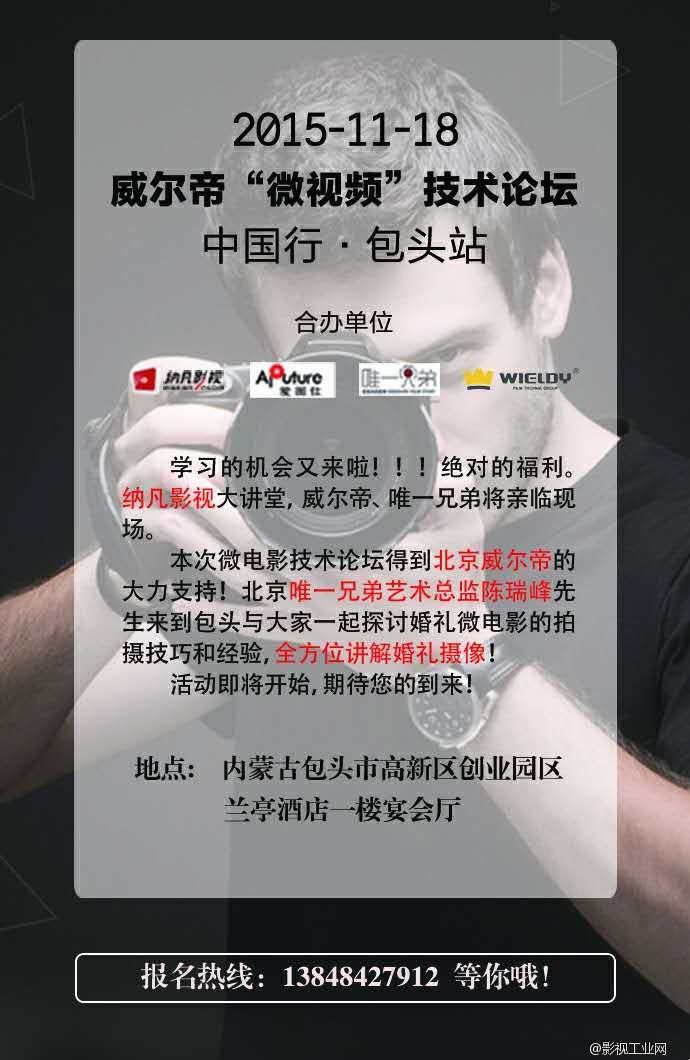 威尔帝''微视频''技术论坛中国行 包头站 赶快报名