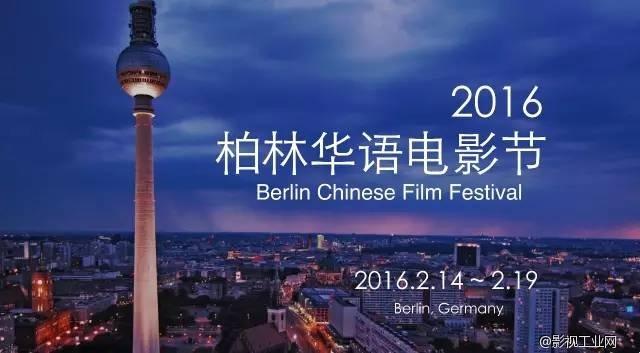 """柏林华语电影节""""青年单元""""入围名单"""