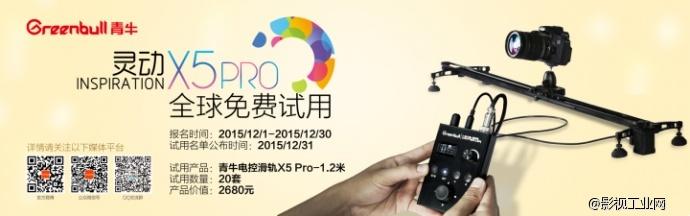 灵动X5 Pro全球免费试用