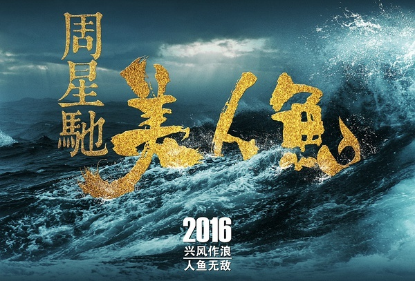周星驰《美人鱼》发布首款预告,定档大年初一