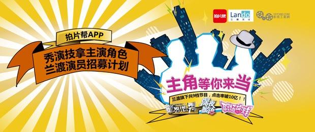 要当主角,要好玩,拍片帮App秀演技拿主演角色,兰渡演员招募计划正式启动!