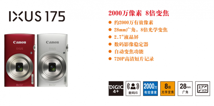 佳能发布PowerShot SX540 HS、IXUS 285 HS等5款数码相机新品