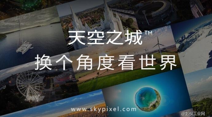 换个角度看世界 - 邂逅天空之城
