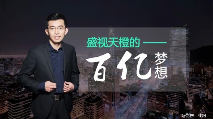 导语:  出生于1986年8月,盛视天橙创始人,董事长兼ceo陈嵩今年即将