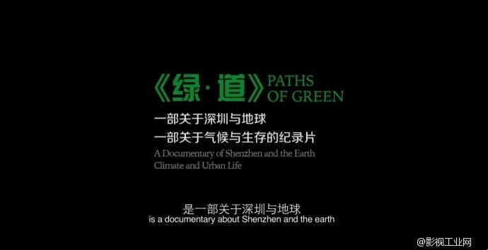 从电影《绿道》拍摄谈索尼全画幅微单™A7SII使用感受