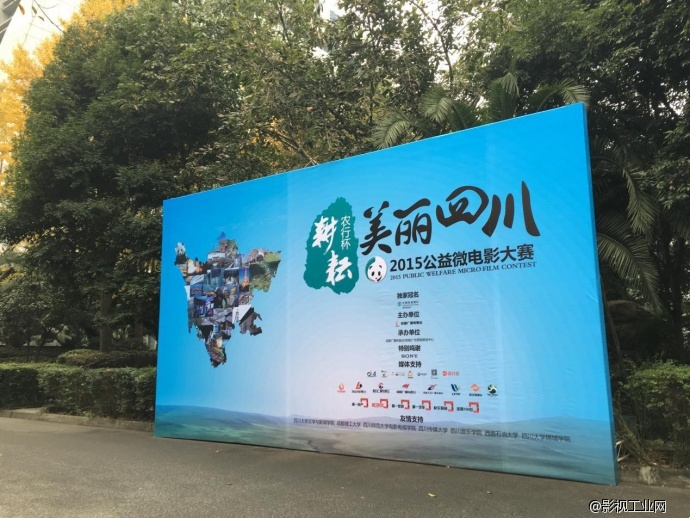 本次微电影大赛的主题展板就竖立在四川成都电视台