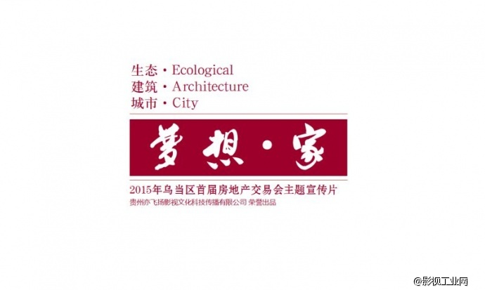 影视策划四要素--贵州亦飞扬影视公司策划部