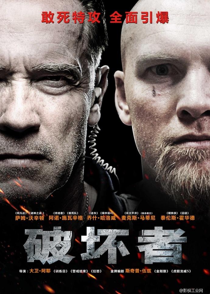 电影《破坏者》海报设计
