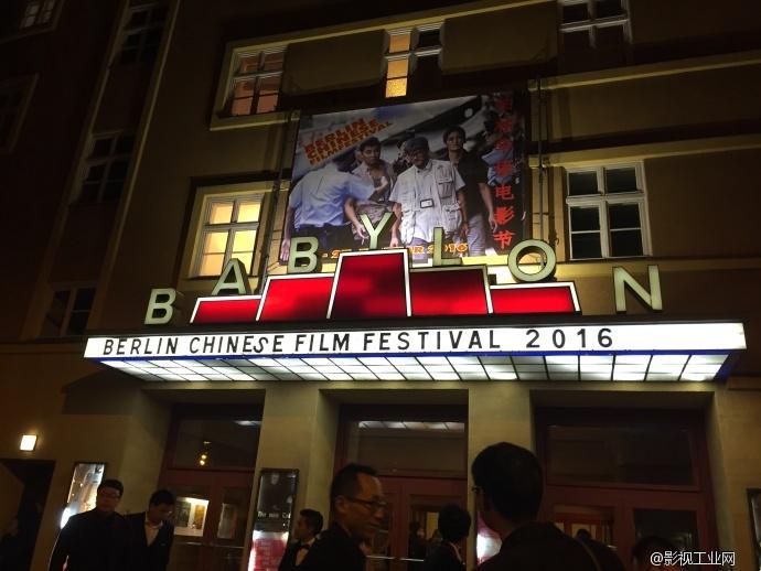 柏林华语电影节圆满落幕!