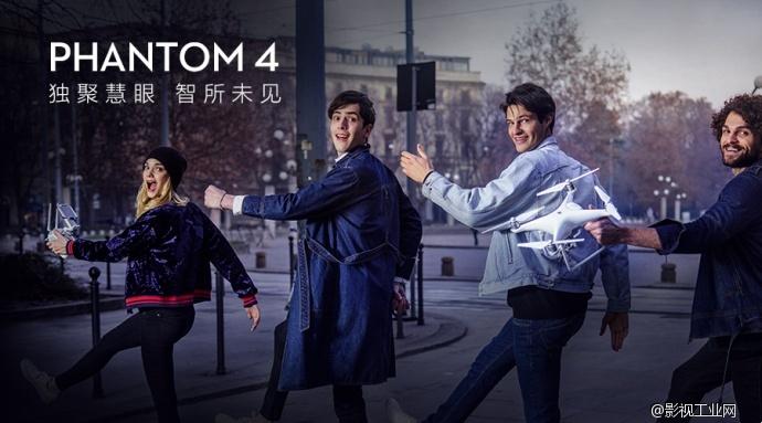 【DJI资讯】Phantom 4 纽约发布会——国内外媒体声音,一次让你看个够!