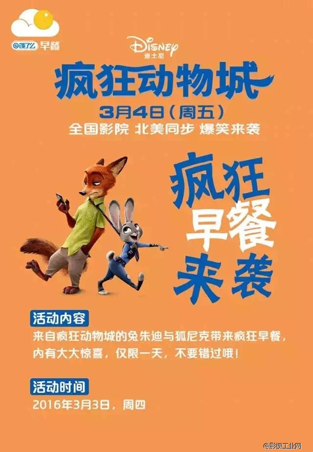 看国民 CP 狐兔的网红之路,拆解《疯狂动物城》电影营销