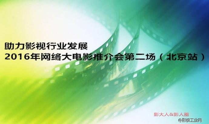 助力影视行业发展-2016网络大电影项目推介会第二场(北京站)