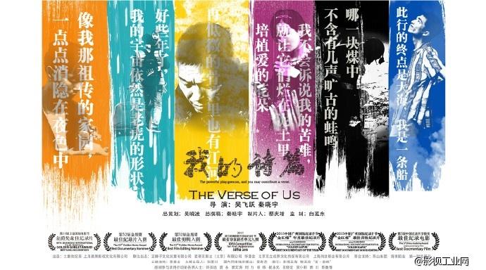 聚焦工人诗人,纪录电影《我的诗篇》,看一场有情怀的电影