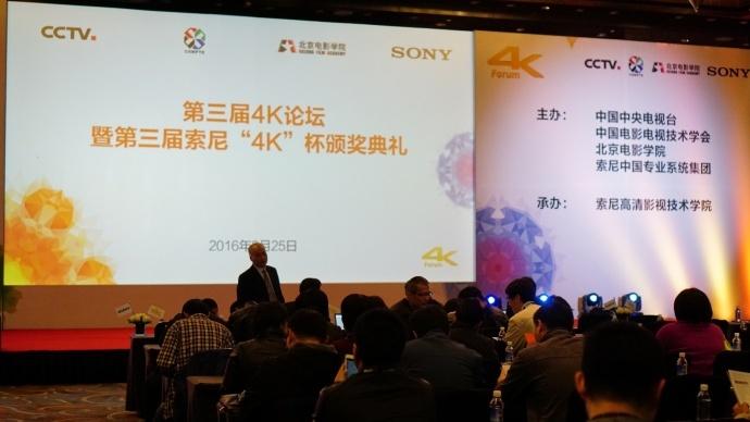 """4K,不止是分辨率--第三届4K论坛暨第三届索尼""""4K""""杯颁奖典礼成功举办"""