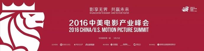 2016中美电影产业峰会隆重召开..好莱坞影业领袖助推中国故事走向世界