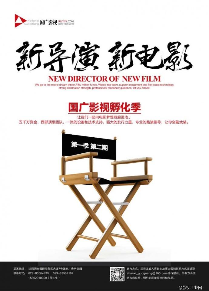 国广影视孵化季,第一季 · 第二期,剧本征集令