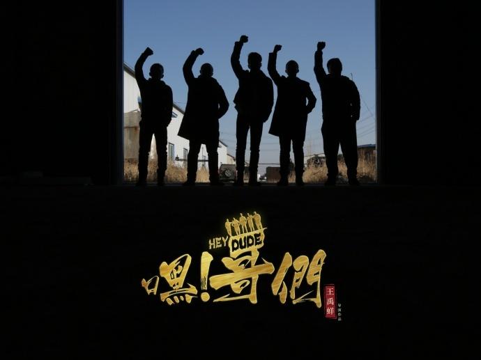 最新爆笑喜剧《嘿!哥们》定档 4月25 全网嘻哈上映