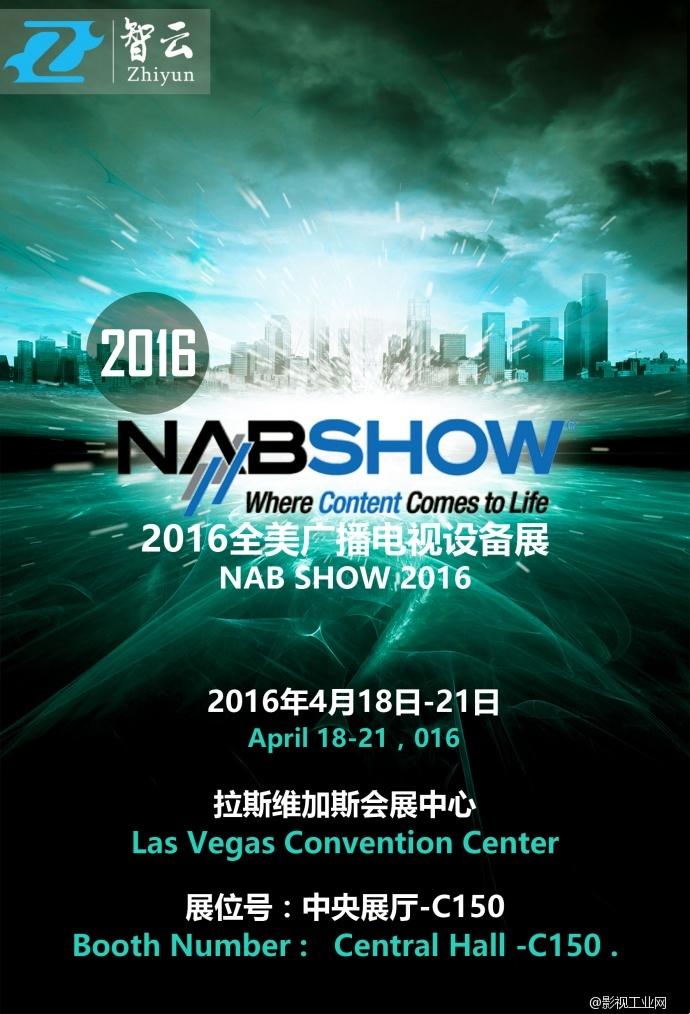 【NAB Show 2016】智云携3款新品在NAB亮相 直击现场