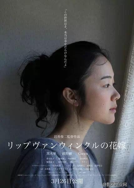 东京 | 岩井俊二新片:一个长达三小时的美丽谎言