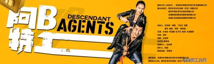新媒体网络大电影《阿B特工》南派无厘头电影与北派喜剧元素融合的首次尝试。