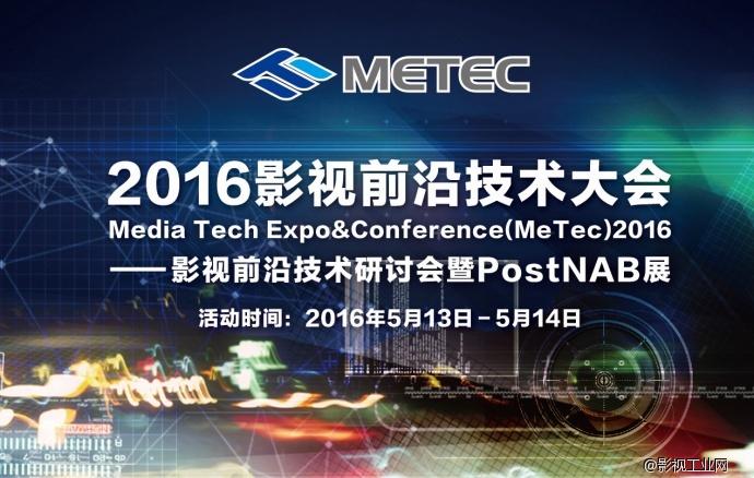 """HDR?4K?VR?——前沿技术和探索尽在""""MeTec2016 影视前沿技术大会"""""""